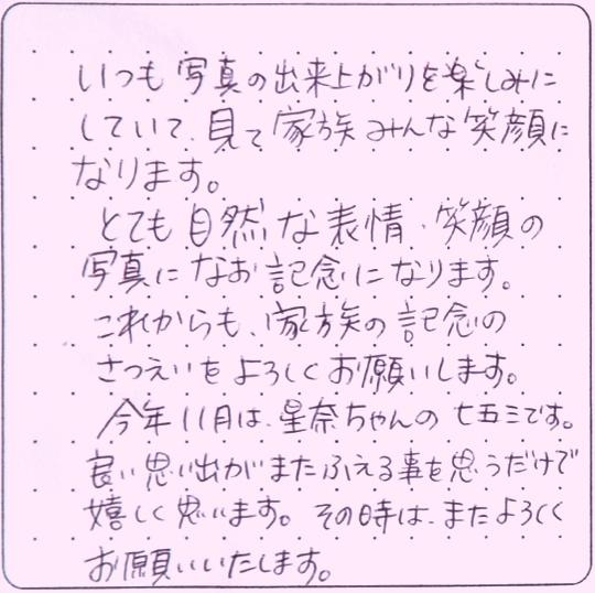 幸せメッセージ02