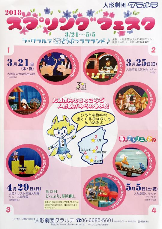 人形劇07