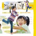 Ohana計画現スタジオの建築秘話(第六話)ホームページ制作